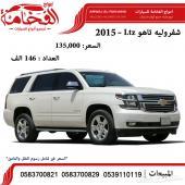 شيفرولية تاهو LTZ موديل 2015 سعودي