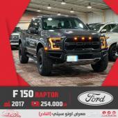 فورد F150 رابتر كامل المواصفات سعودي 2017