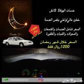 عروض رمضانية لعدسات تاهوخلال الشهرالفضيل