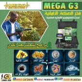 جهاز كشف الذهب الالمانى ميجا جى 3