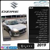 سوزوكي سويفت ديزاير  GLX - GL . جديدة .2019