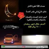 عروض رمضانيه لعدسات كروان فكتوريا لهذا الشهر