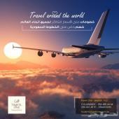 خصومات تذاكر طيران لجميع انحاء العالم