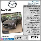 مازدا CX-5 F O. جديدة . 2019