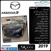 مازدا 3 نص فل Grade V . جديدة .2019