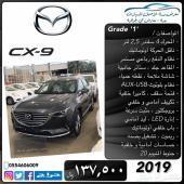 مازدا CX9 فئة Grade 1 . جديدة .2019