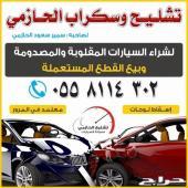 تشليح الحازمي - نشتري السيارات السكراب التآلف