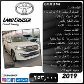 لاندكروزر GXR3 V8 مخمل . جديدة . 2019