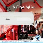 ستائر هوائية لمداخل المحلات التجارية - جيزان