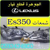 شمعات كشافات شبك صدام ES350 2008