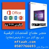 ب50 تنشيط ويندوز اوفيس windows 10 office 2019