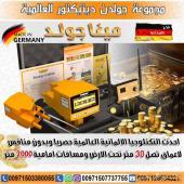 جهاز كشف الذهب الان في السعودية