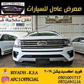 فورد اكسبديشن XLT 2019 بسعر 190.000سعودي