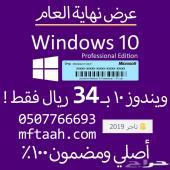 ب34 تنشيط ويندوز 10 اوفيس windows office 2019