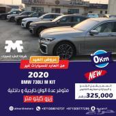 عروض العيد لدى المارد BMW 730 M Sport 2020