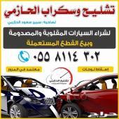 تشليح الحازمي - نشتري السيارات السكراب التالف