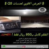 عروض عيد الاضحى المبارك- زنون للسيارات