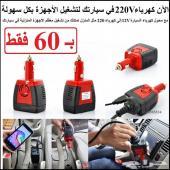 كهرباء 220v في سيارتك بكل سهولة ضرورية للبر