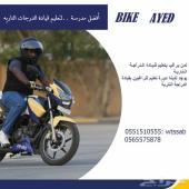 دوره تعليم قيادة دراجات النارية في منطقه الش