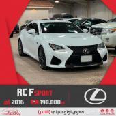 لكزس RC Fsport كامل المواصفات سعودي 2016