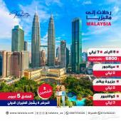 رحلة سياحية الى ماليزيا