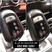 Rang Rover Button Repairing