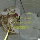 شركة تنظيف خزانات غسيل خزانات نظافه خزانات