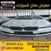 BMW 730LI 2018 فل او بشن اصفار عرض خاص
