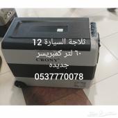 ثلاجات السياره مختلف القياسات فريزر 12 فولت