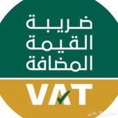 لاستشارات الزكاة و الضريبة  VAT