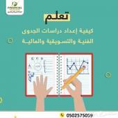 دراسة الجدوى الاقتصادية للمشاريع - جدة