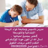 معلم تأسيس ومتابعة (الخبر) ابتدائي متوسط