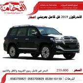 لاندكروزر GXR  2019 ( فل بحريني) 255 الف اسود