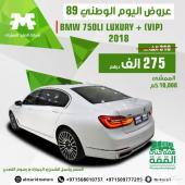 BMW 750Li X Drive Vip Options Model 2018