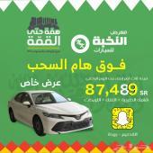 عرض خاص كامري ستاندر سعودي السعر 87489