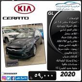 كيا سيراتو GL استاندر . جديدة .2020