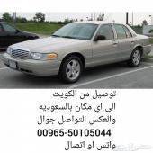 توصيل من الكويت الى الرقعي والخفجي والعكس