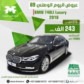 عرض جديد BMW 740Li Luxury model 2018