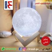 فواحة ضوء القمر 3D قطعه ديكور مميزه فى بيتك