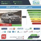هافال H9 Dignity فل بانوراما  2020