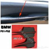 مسكات الابواب BMW F01- F02