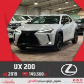لكزس UX200 نص فل خليجي 2019