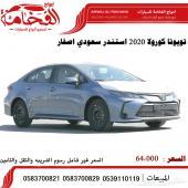تويوتا كورولا xli موديل 2020 محرك 1600 سعودي