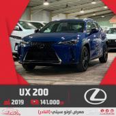 لكزس UX200 نص فل فطيمي 2019