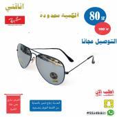 نظارات من اشهر الماركات العالميه