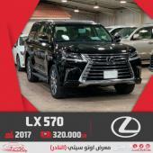 جيب لكزس LX570 كامل المواصفات سعودي 2017