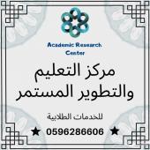 تقديم جميع الخدمات الطلابية الجامعية والعامة