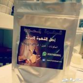 قهوه العرب قهوه جاهزه وتوصيل لحد بيت