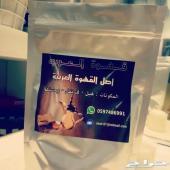 قهوه العرب قهوه جاهزه وتوصيل مجاني