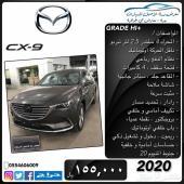 مازدا CX9 جميع الفئات . جديدة .2020